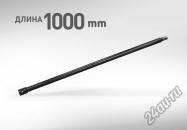 Удлинитель шнека для бензобуров Hitachi 1000мм